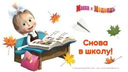 Маша и Медведь - Скоро в школу! Новая серия мультфильмов к 1 сентября!
