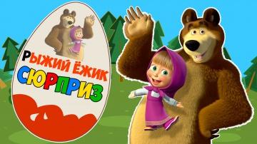 Мультик  Маша и Медведь  КИНДЕР СЮРПРИЗ Игрушки для детей
