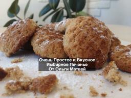 Ольга Матвей  -  Имбирное Печенье, Очень Простое и Вкусное Домашние Печенье (Easy Gingerbread Cookie