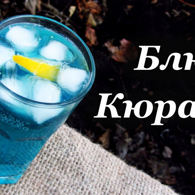 Блю Кюрасао и рецепт коктейля Голубая лагуна
