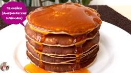Ольга Матвей  -  Американские Панкейки (Блины) Проверенный Рецепт| American Pancakes Recipe, English
