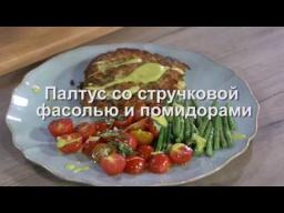 Юлия Высоцкая — Палтус со стручковой фасолью и помидорами
