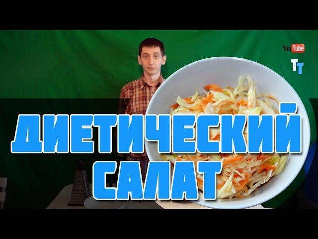 Рецепт Диетического салата за 10 минут