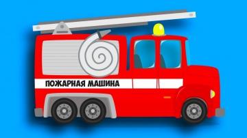 Рыжий Ёжик ТВ - ПОЖАРНАЯ МАШИНА Мультик для детей
