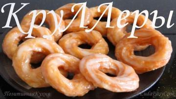 Позитивная Кухня КРУЛЛЕРЫ  Французские Пончики  French Crullers  French Donuts из заварного теста Lu