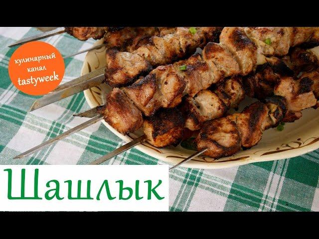 Рецепт очень вкусного шашлыка из свинины