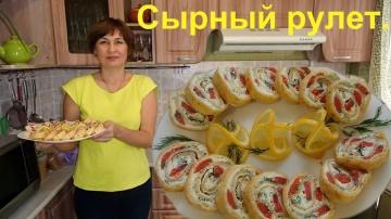 Ольга Уголок Вкусный сырный рулет. Отличная закуска на праздничный стол.