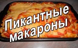 Готовим ПИКАНТНЫЕ макароны в духовке. - Видео рецепт