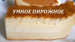 Умное пирожное - Волшебный пирог
