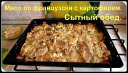 Ольга Уголок -  Мясо по французски с картошкой в духовке. Сытный обед.