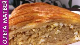 Пирог с капустой и яйцами  | Рецепт Ольги Матвей