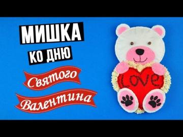 Трум Трум Как сшить мишку ко дню Святого Валентина своими  руками