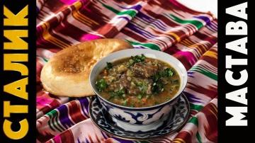 Настоящая узбекская мастава жидкий плов | Рецепт Сталика