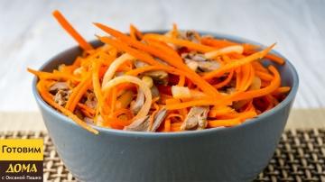 Оксана Пашко -  Салат-закуска из сердечек с морковью по-корейски. Это необыкновенно вкусно!