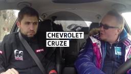 Шевроле Круз Chevrolet Cruze - Большой тест-драйв