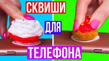 Афинка Diy СКВИШИ ПОПСОКЕТЫ / ПОПСОКЕТ АНТИСТРЕСС СВОИМИ РУКАМИ