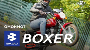 ТРЁХМЕСТНЫЙ мотоцикл BAJAJ Boxer BM 150 | Тест и обзор Омоймот