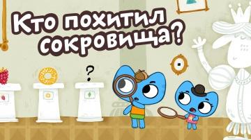 Мультфильмы для Малышей Котики вперед-Кто похитил сокровища 25 серия