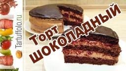 Рецепт - Мега Шоколадный торт | А. Митрофанова