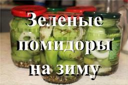 Зеленые помидоры на зиму | Готовим дома