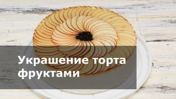 Украшение домашнего торта фруктами и желе - Готовим ДОМА с Оксаной Пашко