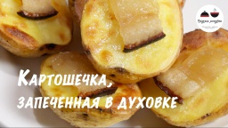 Видео -  Картошка в духовке  Как вкусно запечь картошку  Potatoes in the oven