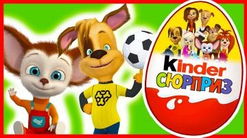 Мультики. Барбоскины. КИНДЕР СЮРПРИЗ. Мультик для детей. The Pooches. Kinder Surprise