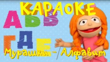 Караоке для детей - Песни для детей - Мурашки - Алфавит - обучающая, развивающая песенка