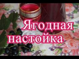 Юлия Минаева -  Настойка из любой ягоды.