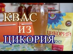 Юлия Минаева -  Как сделать КВАС из цикория. Вкусный, домашний квас.