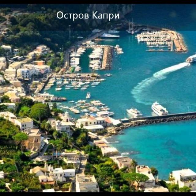 Пять лучших курортов Италии