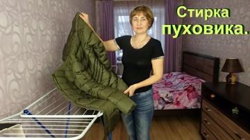 Ольга Уголок Стирка пуховика.
