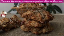 Ольга Матвей  -  Домашнее Овсяное Печенье (Низкокалорийное)  Homemade Oatmeal Cookies Recipe