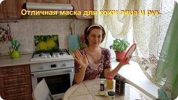 Ольга Уголок Отличная маска для кожи лица, рук, головы.