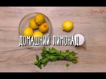 Юлия Высоцкая Домашний лимонад | Рецепт приготовления