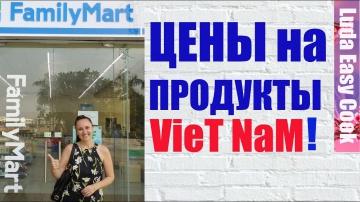 LudaEasyCook ЦЕНЫ на ПРОДУКТЫ в сети магазинов FAMILY MART во ВЬЕТНАМЕ! Как живут европейцы в Азии В