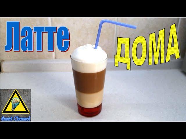 """Видео-рецепт кофе """"Латте"""""""