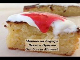 Ольга Матвей  -  Манник на Кефире, Очень Просто и Получается Вкуснятина!!! | Semolina Cake, English