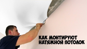 Монтаж натяжного потолка своими руками | Пошаговая инструкция