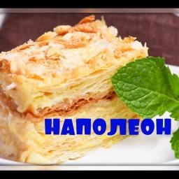 Классический Торт Наполеон - Пошаговый рецепт
