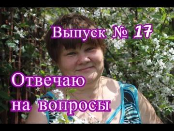 Юлия Минаева Прямая трансляция №17 (26.11.2016 г.) Отвечаю на Ваши вопросы