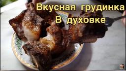 Вкусная грудинка в духовке/ Ранняя картошка посажена