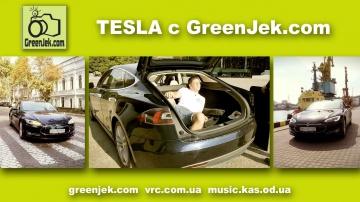 Test Drive Tesla - Тест Драйв - Один день на Тесла (видео обзор)