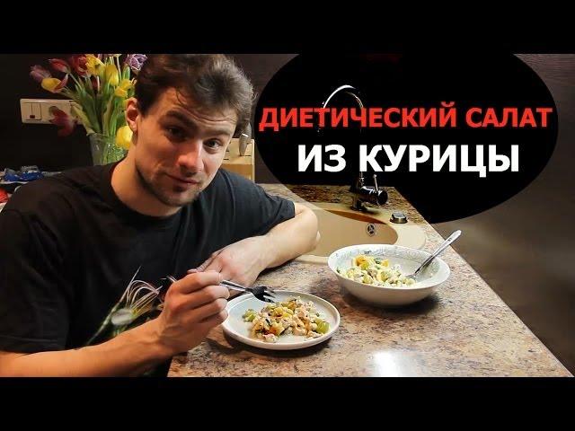 Диетический салат из курицы видео рецепт