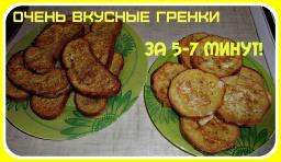 Ольга Уголок -  Быстрые и вкусные гренки, хлебцы. За 5-7 минут и мягкие гренки на столе.