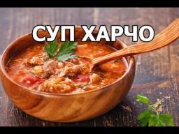 Как приготовить суп харчо. Вкуснейший рецепт супа! - Видео