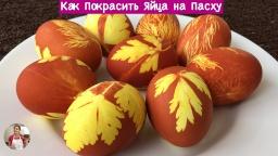 Ольга Матвей  -  Как Покрасить Яйца на Пасху - Очень Просто!!! ( How to Paint Eggs for Easter, Engli