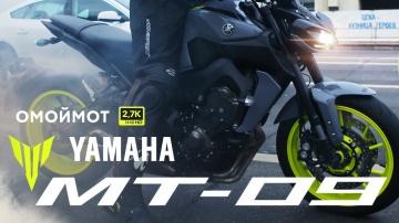 Yamaha MT-09 обзор и тест-драйв мотоцикла | Омоймот