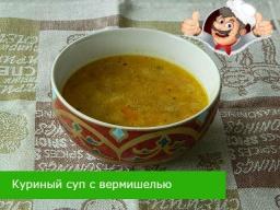 Как приготовить куриный суп с вермишелью | Видео рецепт