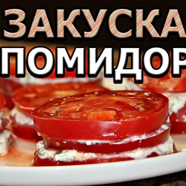 Очень простая закуска из помидоров с творогом и чесноком